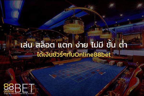 online88bet