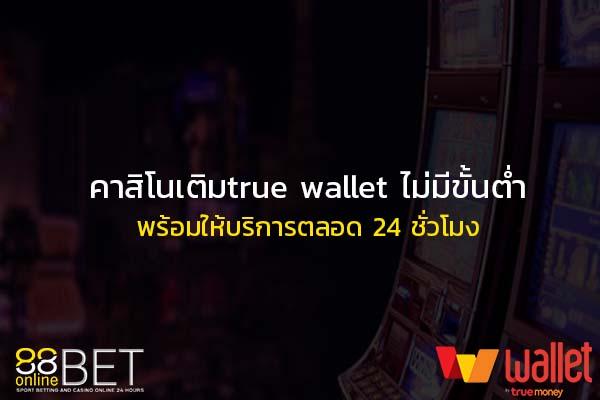 คาสิโนเติมtrue wallet ไม่มีขั้นต่ำ