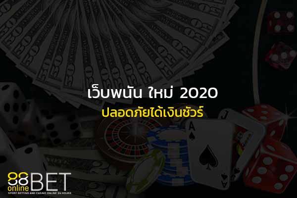 เว็บพนัน ใหม่ 2020