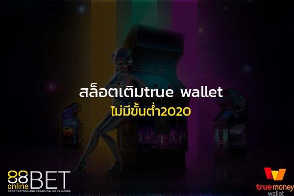 สล็อตเติมtrue wallet ไม่มีขั้นต่ำ2020