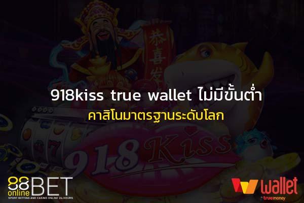 918kiss true wallet ไม่มีขั้นต่ำ