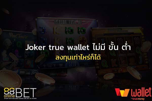 jokerเติมtrue wallet ไม่มีขั้นต่ํา