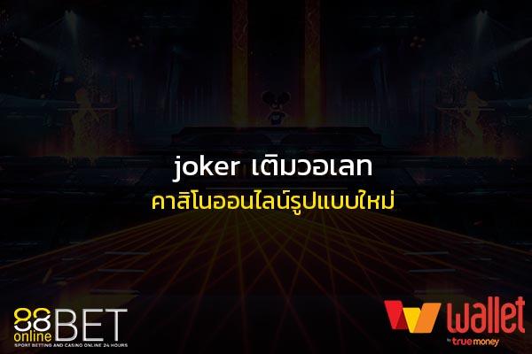 joker เติมวอเลท