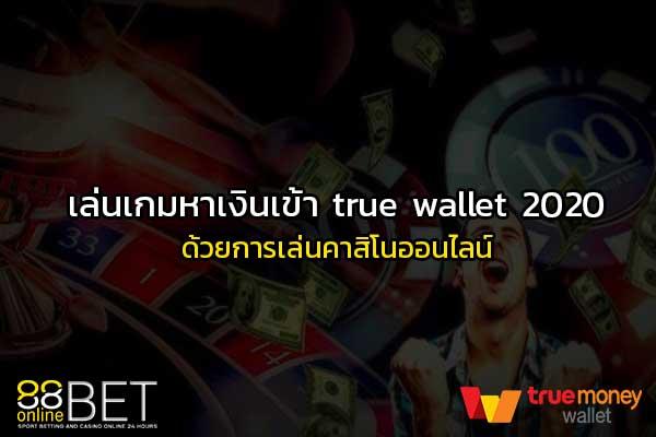 เล่นเกมหาเงินเข้า true wallet 2020