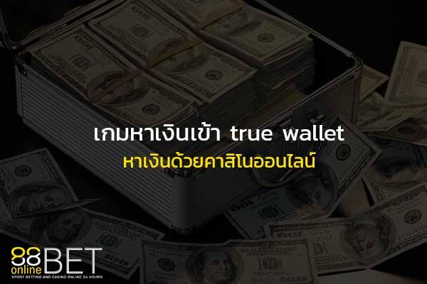 เกมหาเงินเข้า true wallet