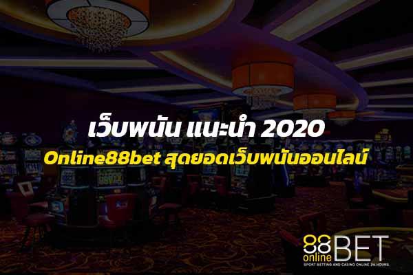 เว็บพนัน แนะนำ 2020