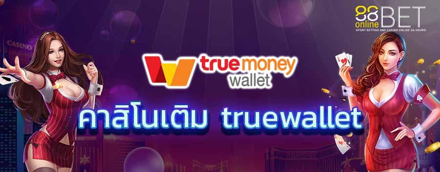 คาสิโนเติม true wallet