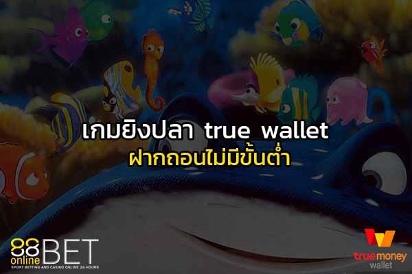 เกมยิงปลา true wallet