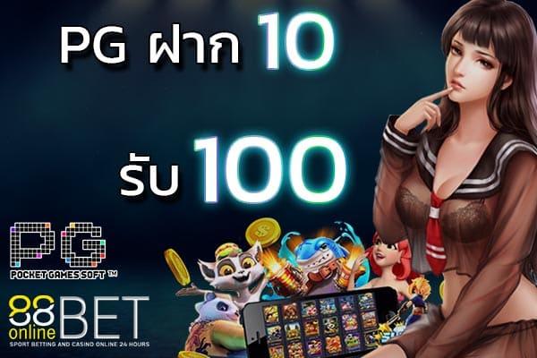 PG ฝาก10รับ100