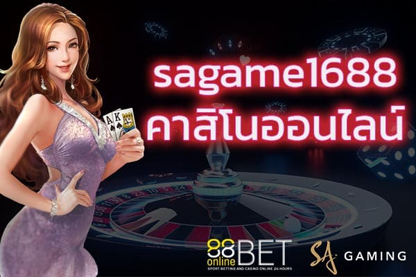 sagame1688คาสิโนออนไลน์