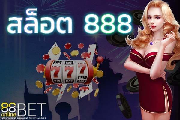 สล็อต 888