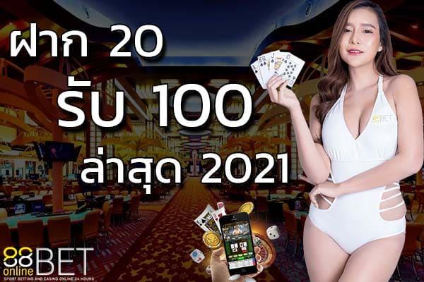 ฝาก 20รับ 100 ล่าสุด 2021