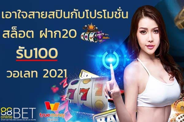 สล็อต ฝาก20รับ100 วอ เลท 2021
